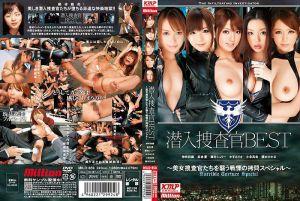 搜查潜入搜查官 BEST ~袭击美女搜查官的战慄拷问特别版~