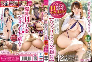 【丰满前公务员】桥本优佳 中出3连发!!