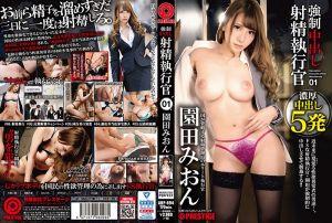 强制中出 射精执行官 01 射精执行官・园田、'侵犯男人'。 园田美樱