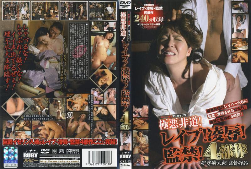 红宝石浪漫档案 极恶泯灭人性!强暴!凌辱!监禁!4部作