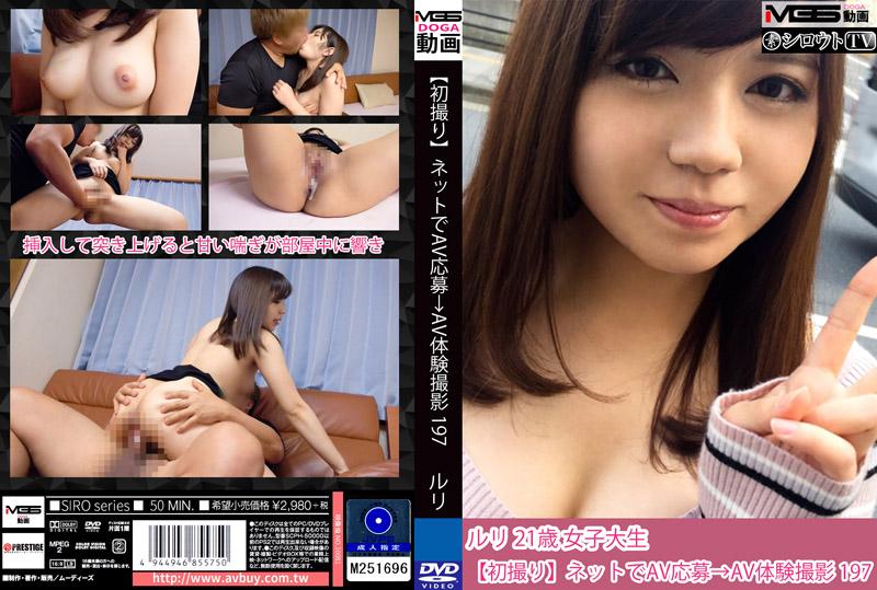 素人应徵A片幹砲体验 197