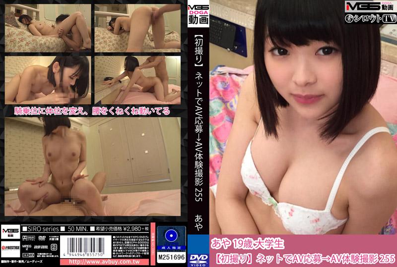 素人应徵A片幹砲体验 255