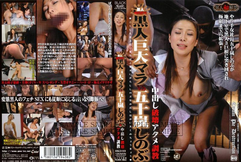黒人大屌 VS 五十岚忍 中出破壊高潮调教