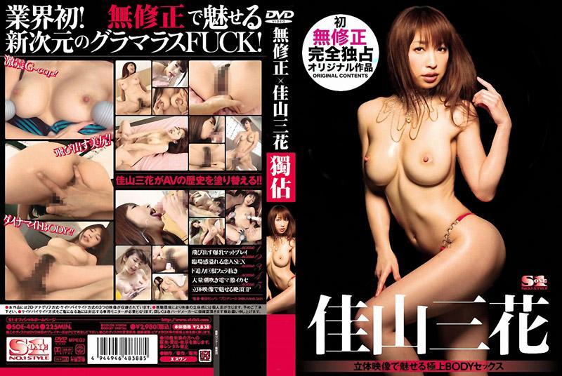 佳山三花【看的见版本】S1女优「第一弹」