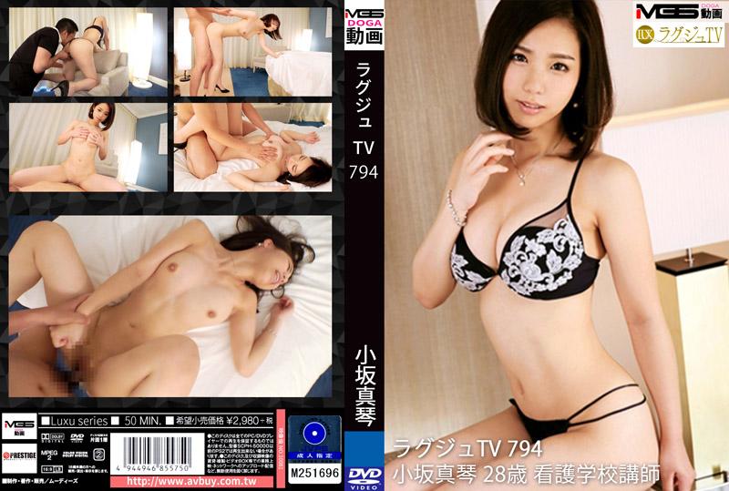 高贵正妹TV 794