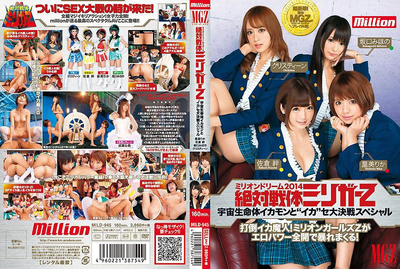 MILLION DREAM 2014 絶对战体MILLIGIRL Z 与宇宙生命体章鱼门'高潮'大决战特别版