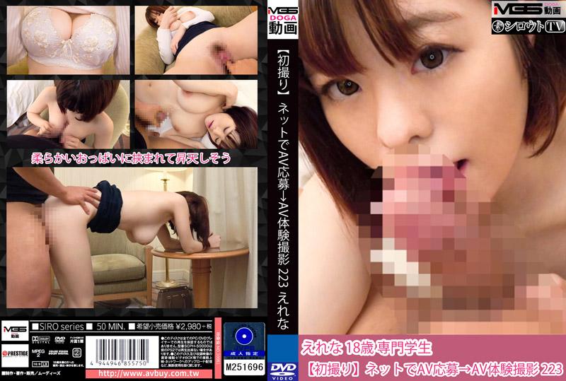 素人应徵A片幹砲体验 223
