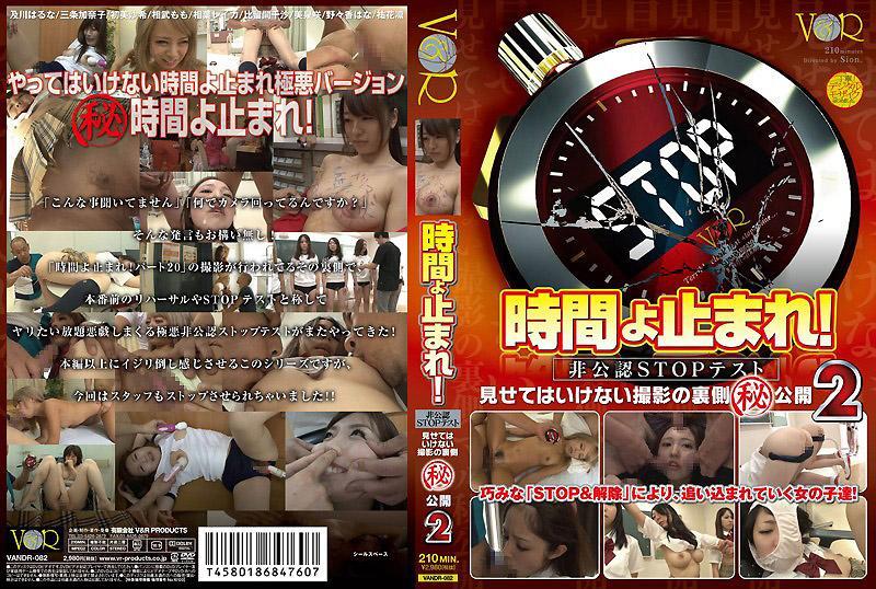 时间停止!非公认的停止测试 不能公开的摄影漏网镜头极密大公开 2