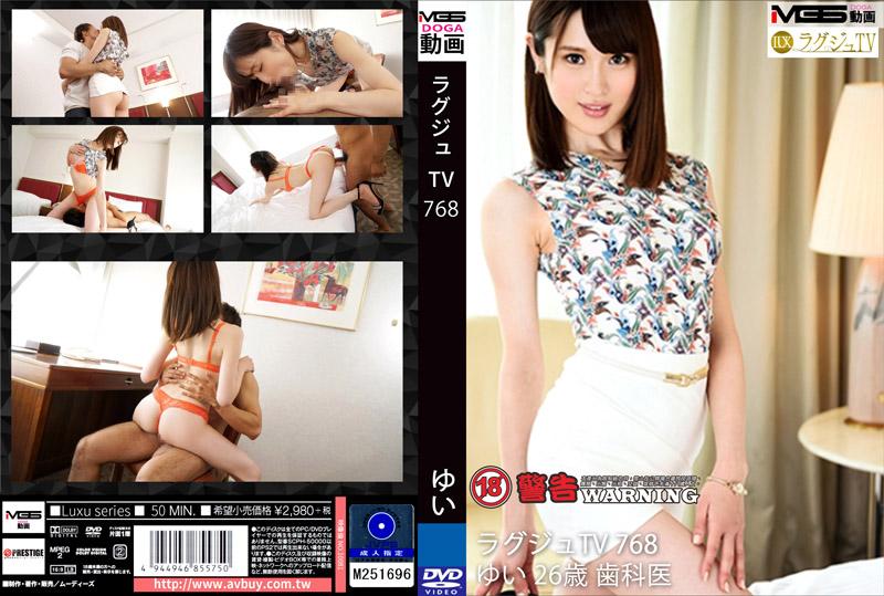 高贵正妹TV 768