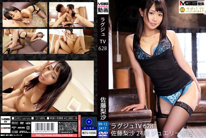高贵正妹TV 628