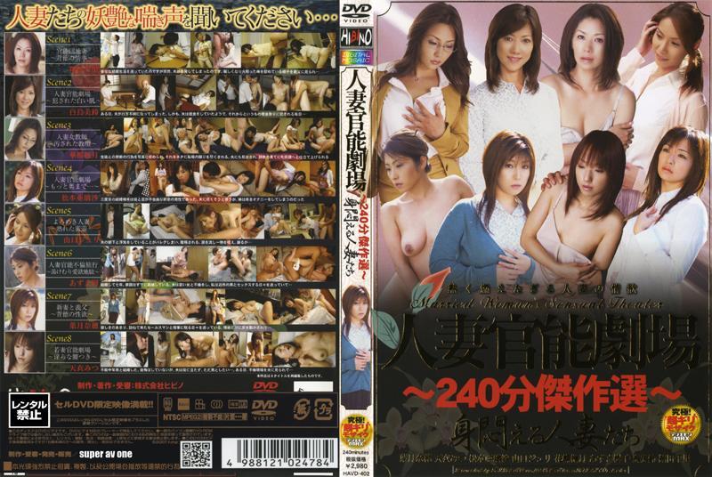人妻官能剧场 身闷える人妻たち ~240分杰作选~
