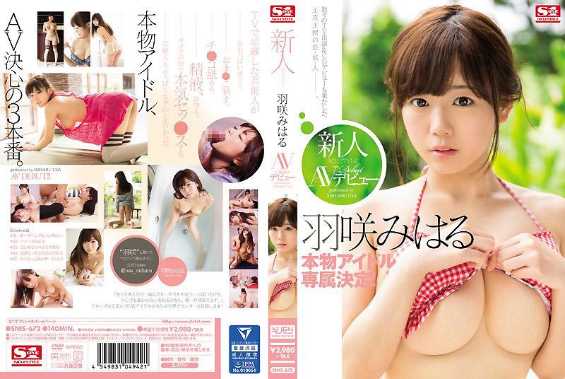 新人NO.1STYLE 超王道萝莉巨乳 羽咲美晴 下海拍片