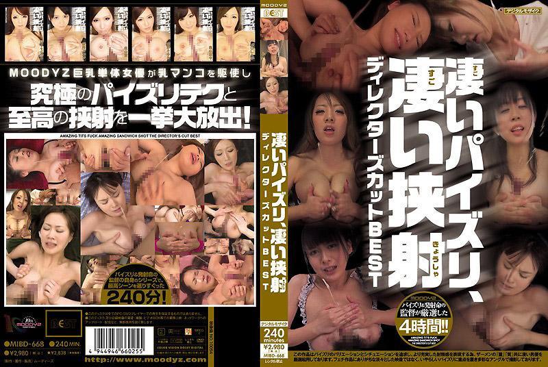 超强的乳砲,超惊人的挟射 导演剪辑BEST