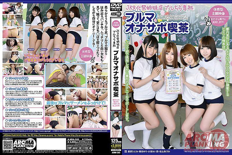 女高中生校庆姊妹店 露裤挑逗 运动短裤自慰辅助咖啡厅