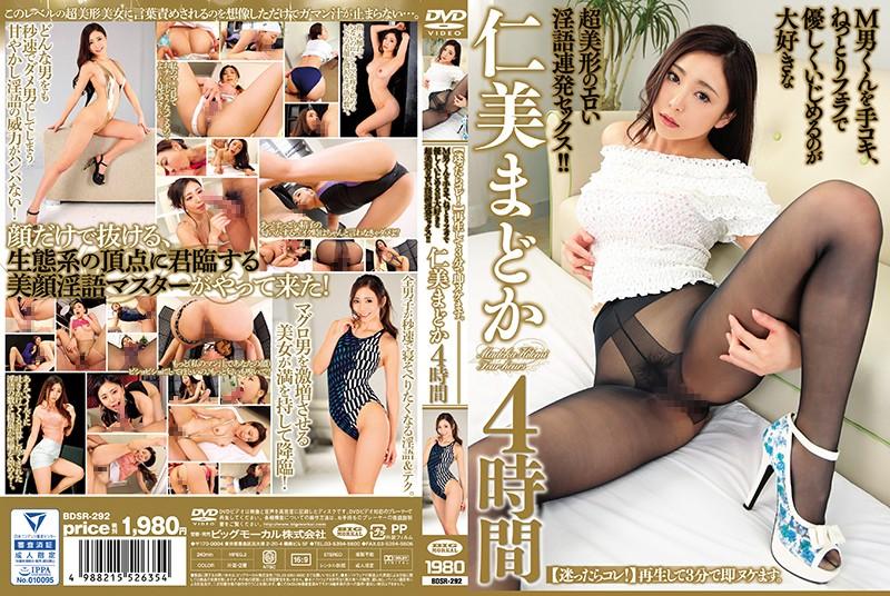 3分速尻超淫语幹砲!! 仁美圆 4小时
