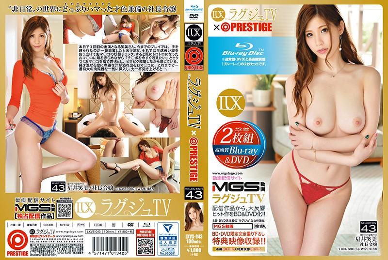 高贵正妹TV×蚊香社精选 43 星井笑美