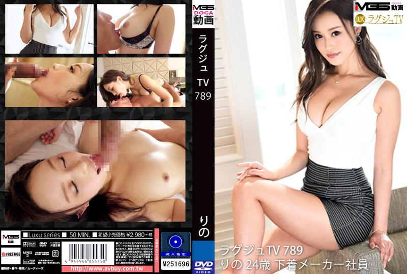 高贵正妹TV 789
