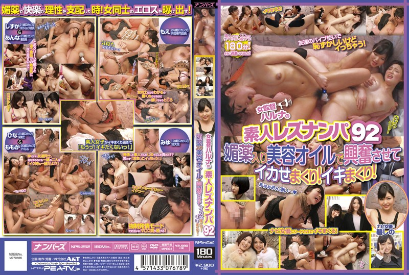 女导演春菜春药按摩蕾丝边 92