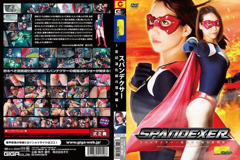 SPANDEXER ~宫廷小丑的復仇编~