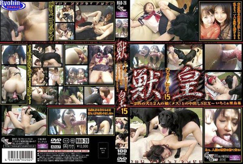 獣皇15~いちこ&栗鸟巣~
