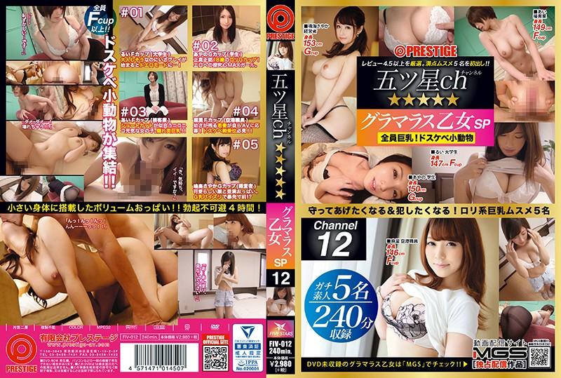 五星级频道 诱惑少女童颜巨乳 特别版 12