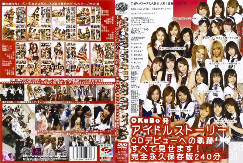 OKuBo发行 偶像故事 让你看看往CD出道的所有轨迹! 完全永久保存版240分