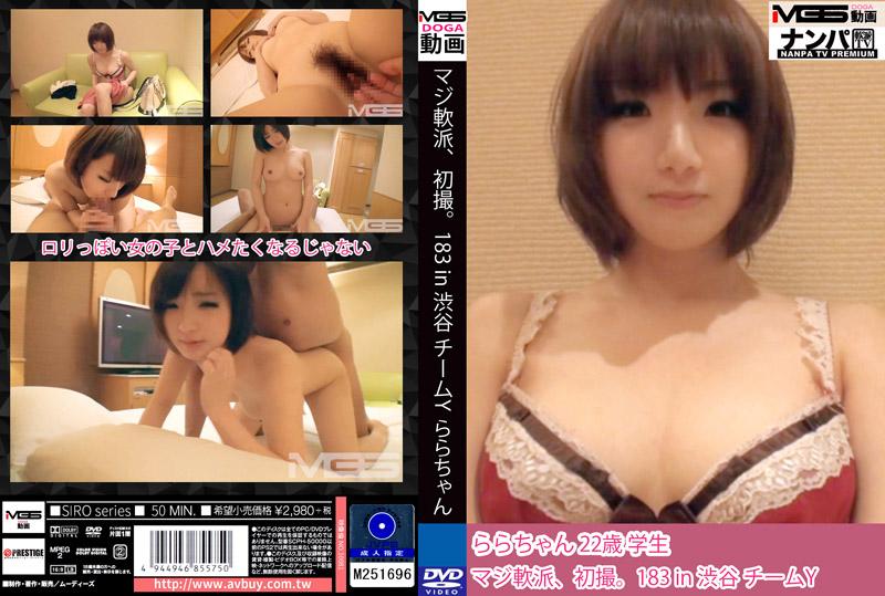 真实搭讪后首拍 183 in 涉谷 Y小队