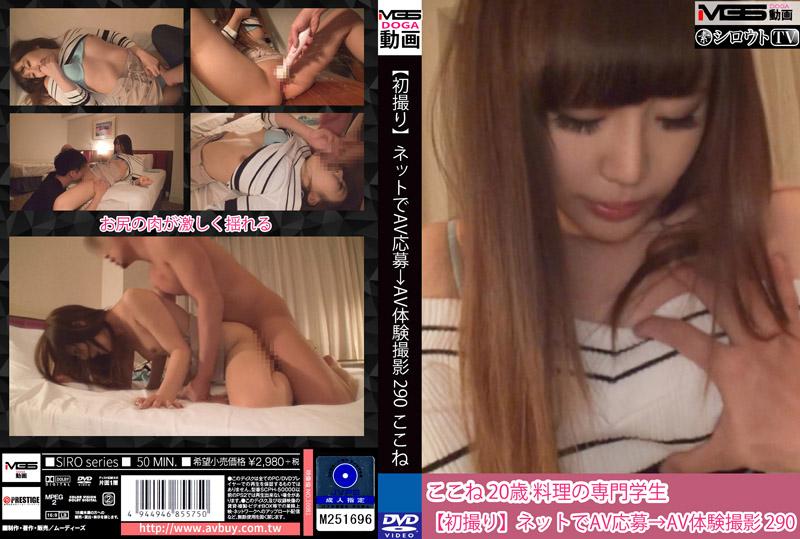 素人应徵A片幹砲体验 290