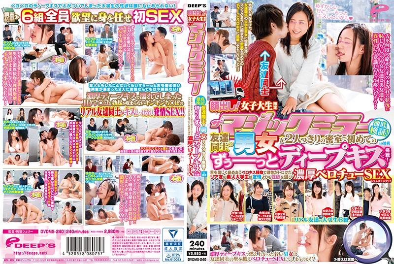 魔镜号 男女朋友挑战密室深吻发情开肏! in 池袋 第一集