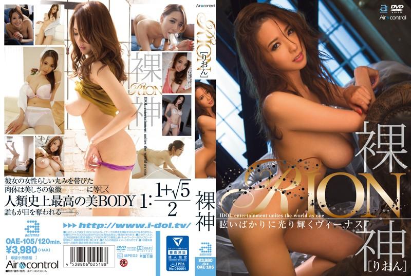 裸神 RION(宇都宫紫苑)