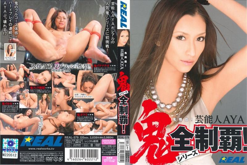 鬼降临!艺能人AYA ~鬼系列完全称霸!~