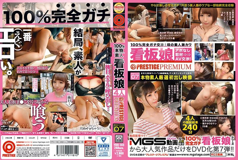 盯上超可爱素人店花!×蚊香社精选 07