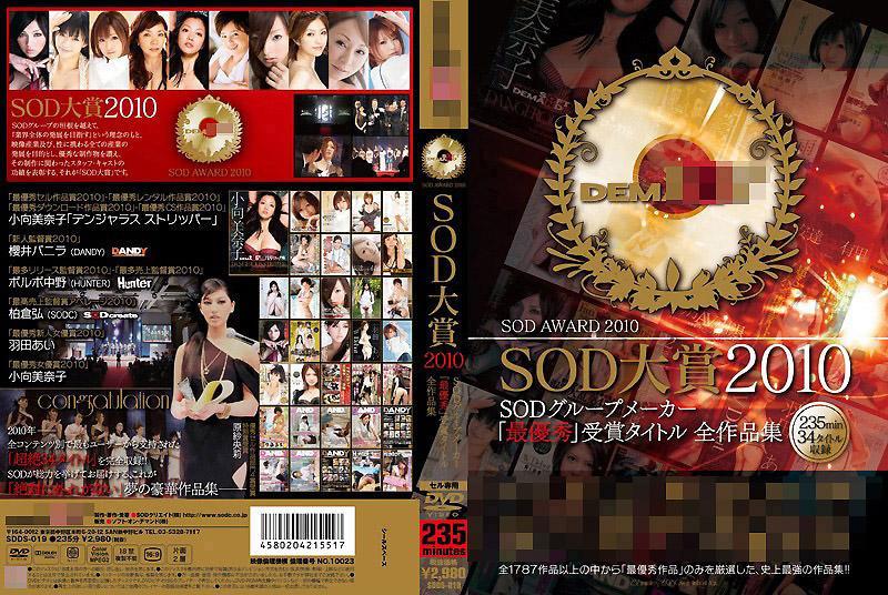 SOD大赏2010 SOD集团制造商「最优秀」受赏作品 全作品集
