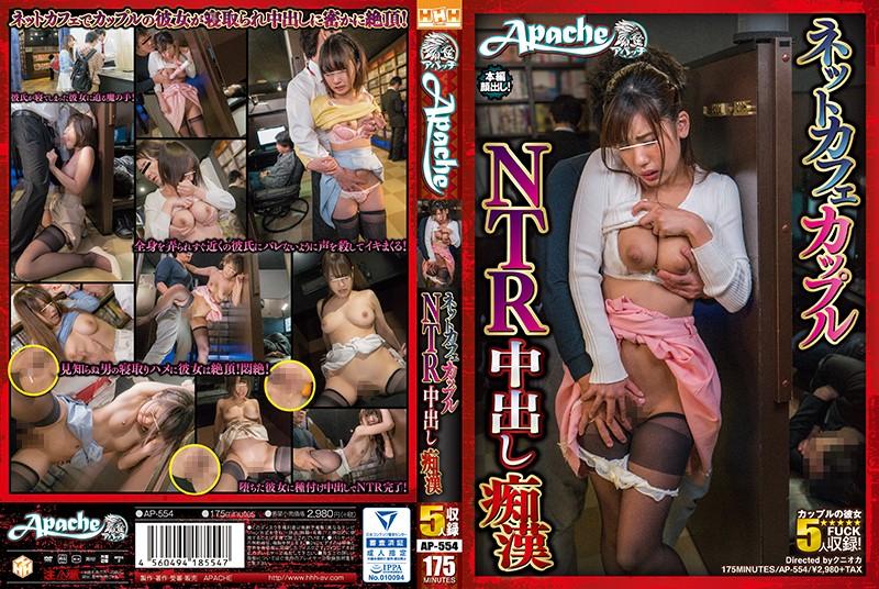 网咖情侣NTR中出痴汉