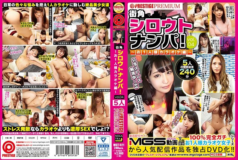 搭讪街头素人妹! 04 独自欢唱正妹篇 第一集