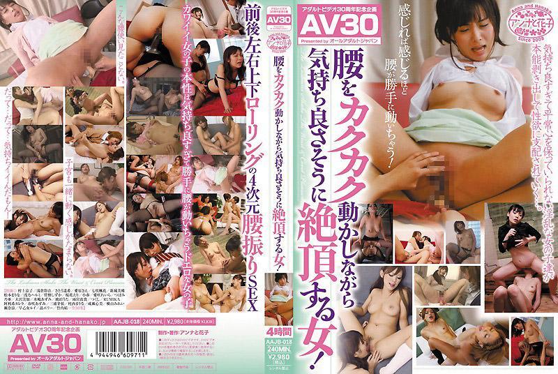 【AV30】狂扭腰摆臀爽个不停的绝顶高潮女!