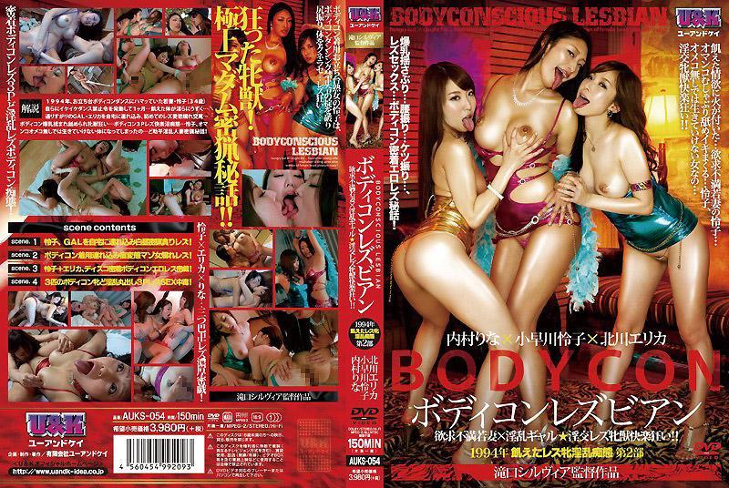 紧身衣蕾丝边~欲求不满少妻×淫乱辣妹★淫交蕾丝边牝受快乐疯狂!~