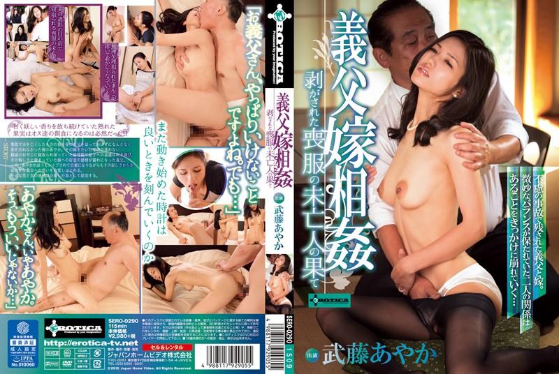公公肏翻丧服寡妇 武藤彩香