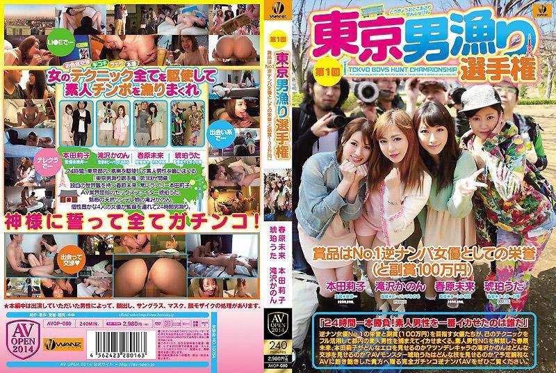 第1回 东京狩猎男性选手权 琥珀诗 春原未来 泷泽华音 本田莉子