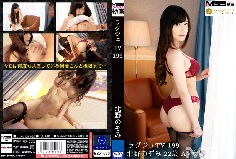 高贵正妹TV 199 北野望
