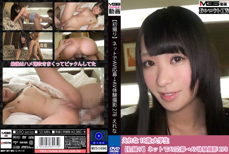 素人应徵A片幹砲体验 278