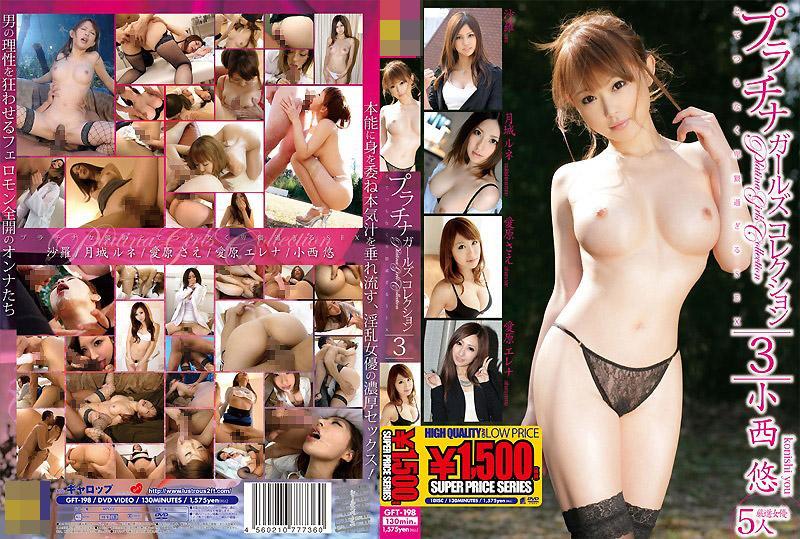白金女孩精选 3