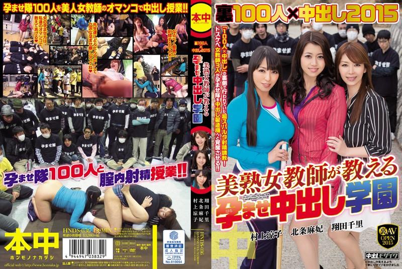 100人×中出逃走中2015隐藏版 肏翻内射美熟女教师学园