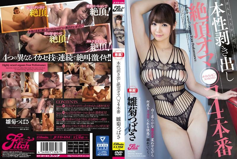 幹出本性高潮肏4砲 雏菊翼