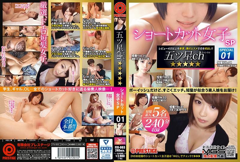 五星级频道 短髮素人正妹来给肏 特别版 01