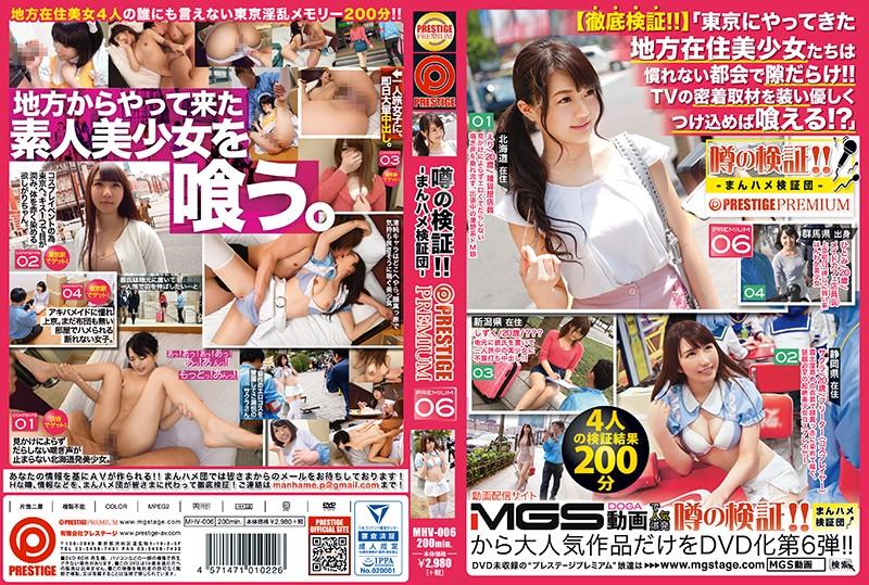 肏鲍小队×蚊香社精选 06