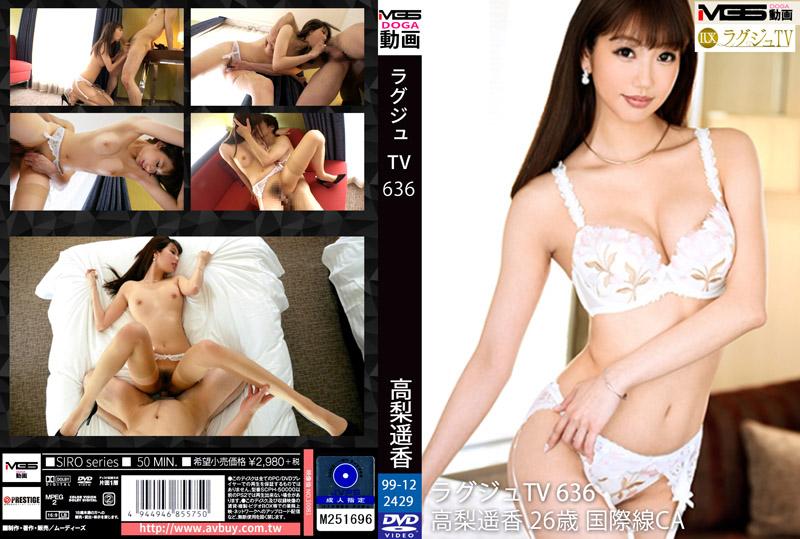 高贵正妹TV 636