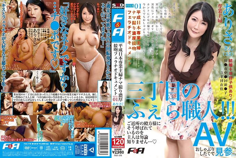 日本主妇热吻淫荡口爆档案 01