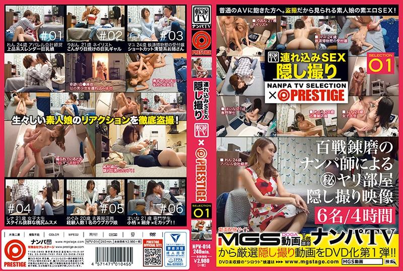 搭讪幹砲TVx蚊香社 带回家幹砲偷拍精选 01