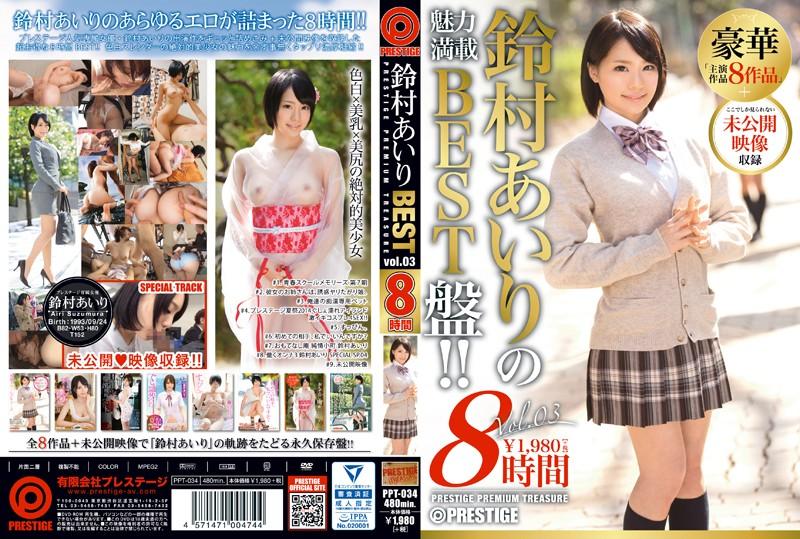 铃村爱里 8小时 BEST PRESTIGE PREMIUM TREASURE VOL.03 - 上